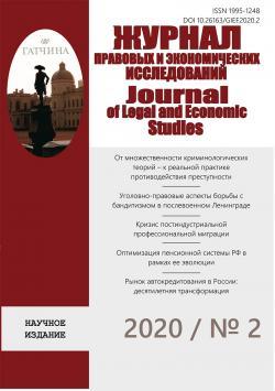 2020(2)